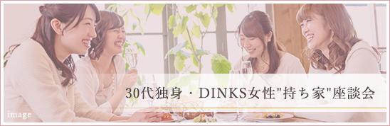 30代独身・DINKS女性持ち家座談会