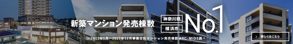 新築マンション供給棟数 YOKOHAMA No.1