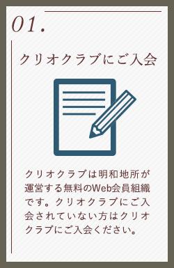 01.クリオクラブは明和地所が運営する無料のWeb会員組織です。クリオクラブにご入会されていない方はクリオクラブにご入会ください。
